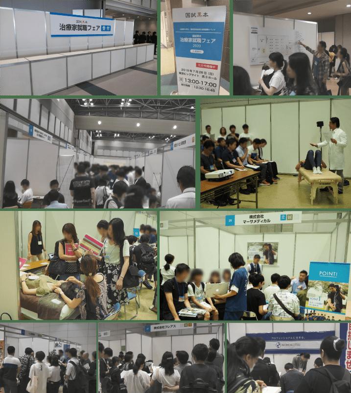治療家就職フェア2019_東京開催の様子