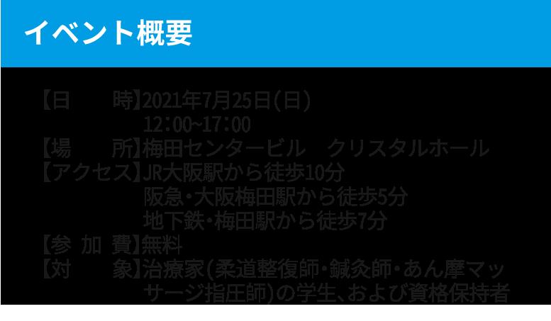フェア概要_大阪