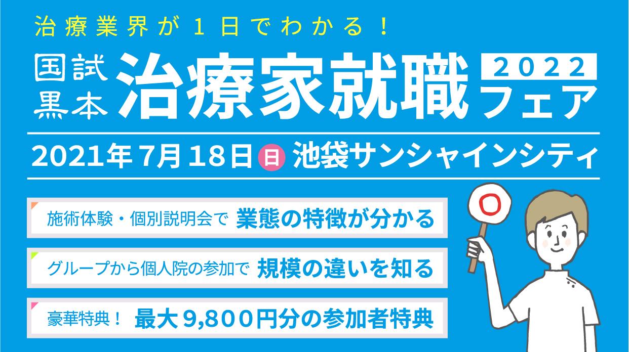 国試黒本治療家就職フェア_20210718_東京