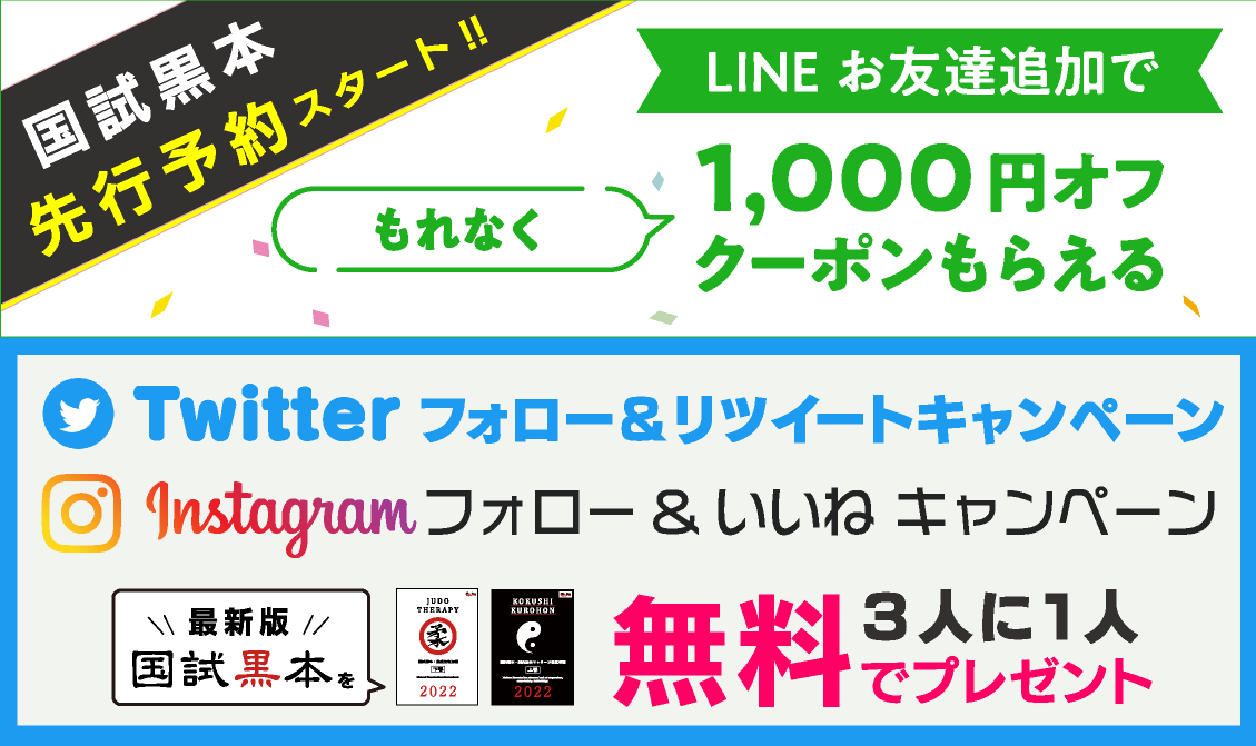 SNS_キャンペーン