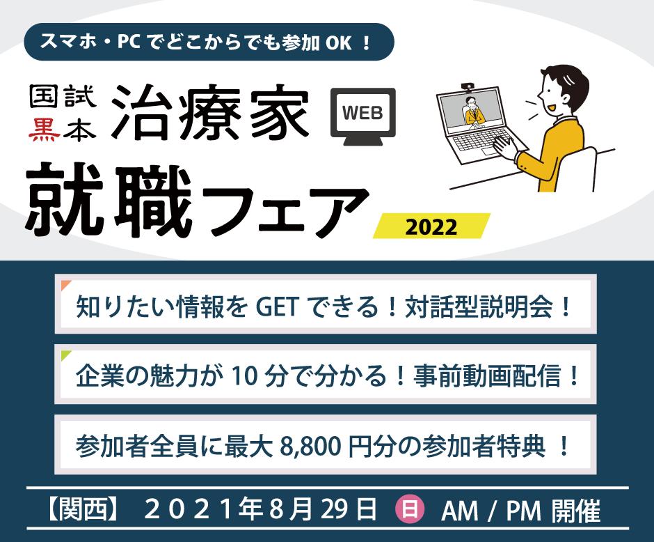 国試黒本WEB治療家就職フェア関東エリア2021年8月29日