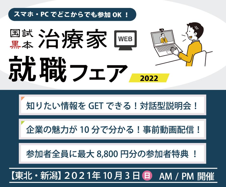 国試黒本WEB治療家就職フェア関東エリア2021年10月3日