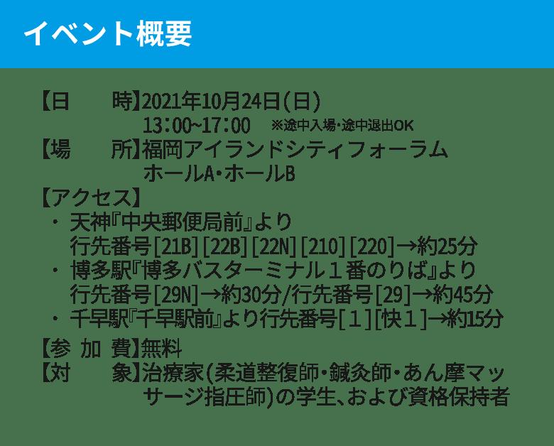フェア概要_福岡